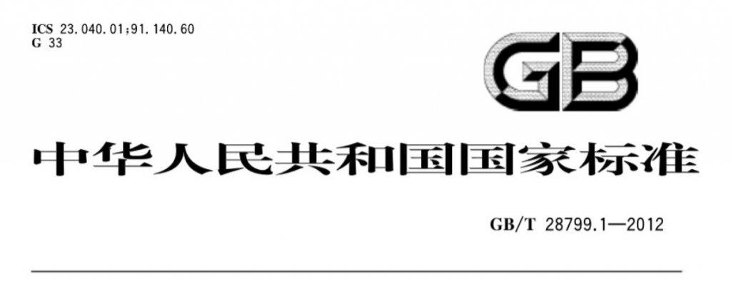 PERT地暖管国家标准GB/T28799-2012