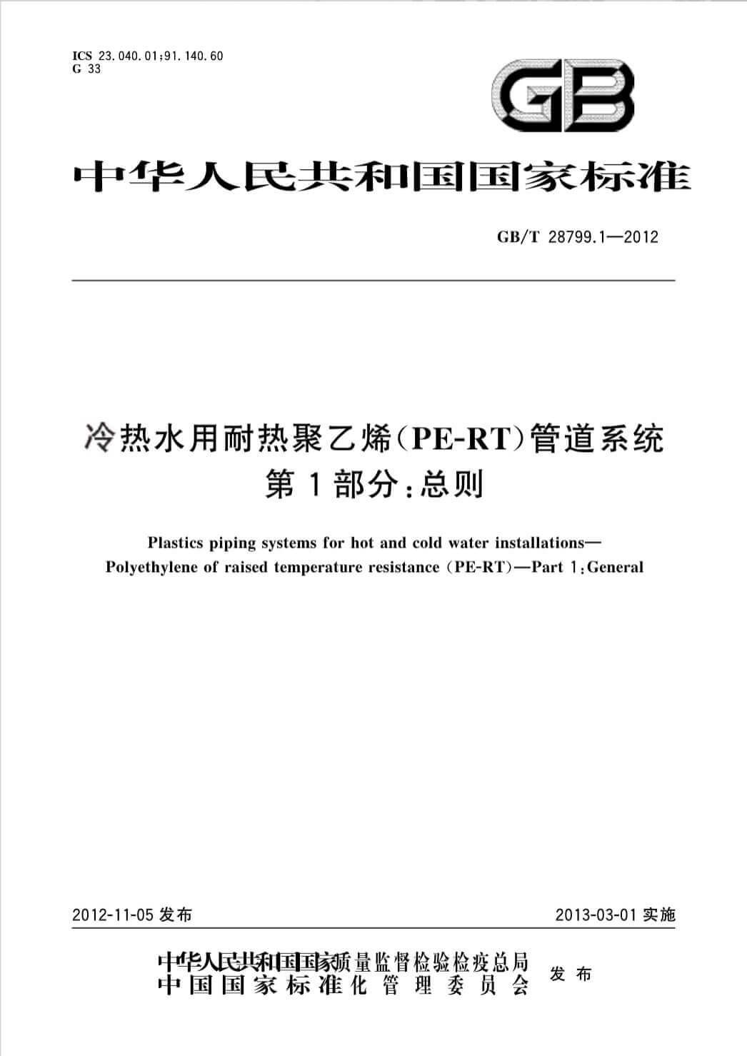 GB/T28799.1-2012冷热水用耐热聚乙烯(PE-RT)管道系统 第1部分:总则